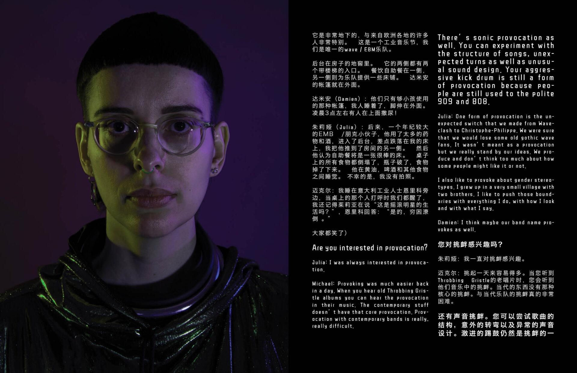 interview rueoberkampf by grzegorz Bacinski and Izabella chrobok photos by keyi studio berlin