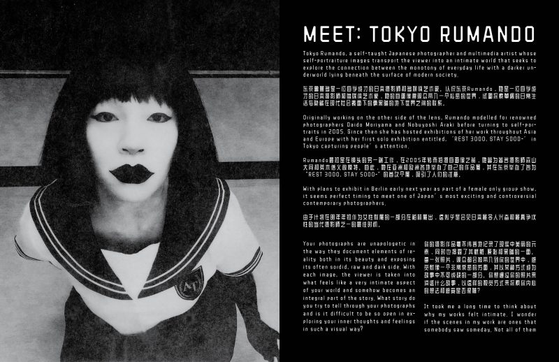 Tokyo Rumando interview for Keyi Magazine Berlin by Hazel Rycraft a self-taught Japanese photographer and multimedia artist