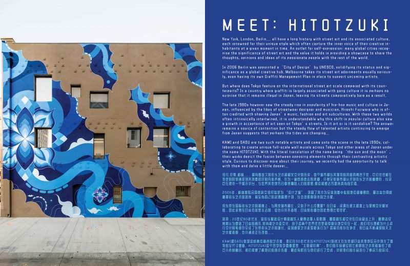 Interview with Hitotzuki by Hazel Rycraft unique full-scale wall murals across Tokyo and other areas of Japan for Keyi Magazine Berlin
